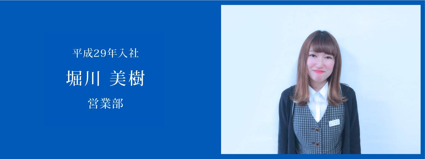 平成29年入社 堀川美樹 技術部