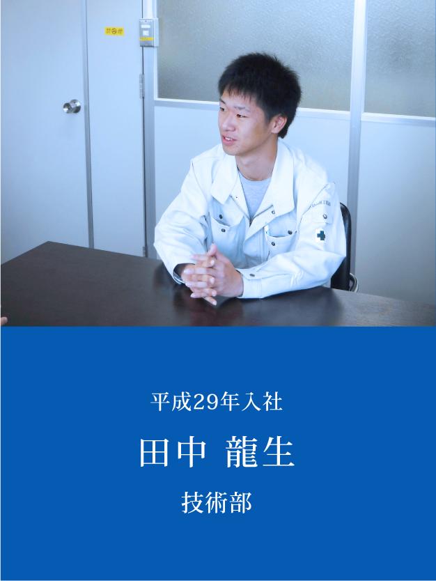 田中 龍生 技術部